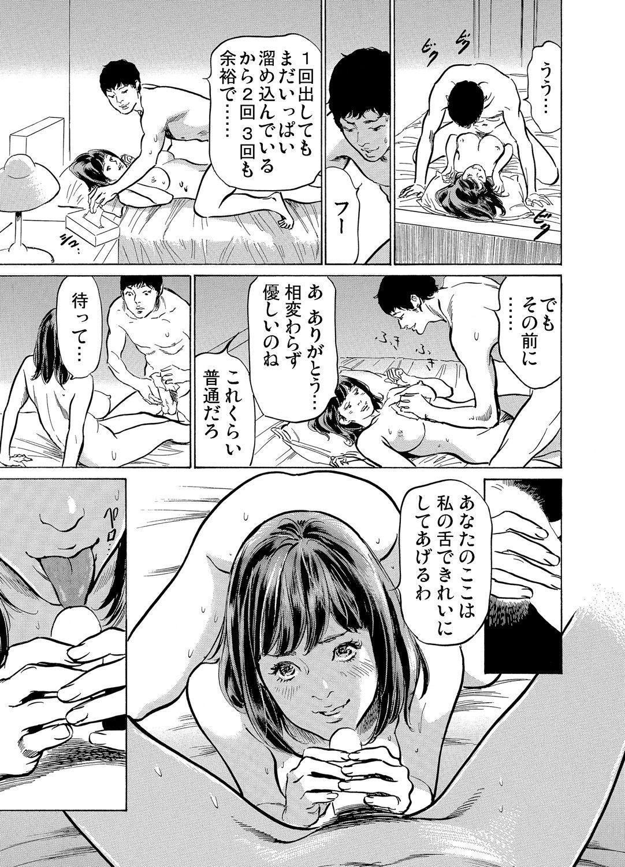 Gikei ni Yobai o Sareta Watashi wa Ikudotonaku Zecchou o Kurikaeshita 1-15 75