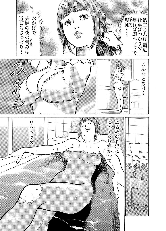 Gikei ni Yobai o Sareta Watashi wa Ikudotonaku Zecchou o Kurikaeshita 1-15 7