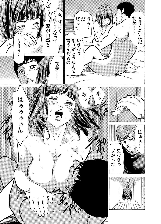 Gikei ni Yobai o Sareta Watashi wa Ikudotonaku Zecchou o Kurikaeshita 1-15 81