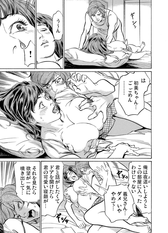Gikei ni Yobai o Sareta Watashi wa Ikudotonaku Zecchou o Kurikaeshita 1-15 91