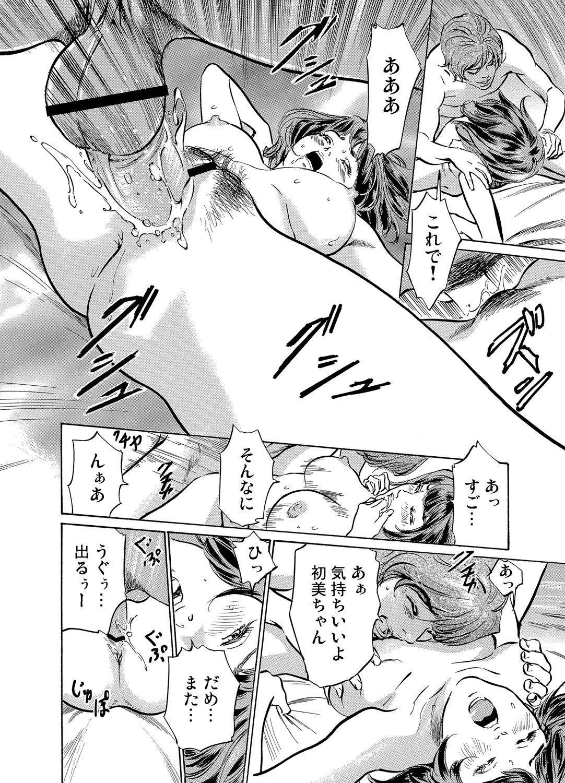 Gikei ni Yobai o Sareta Watashi wa Ikudotonaku Zecchou o Kurikaeshita 1-15 98