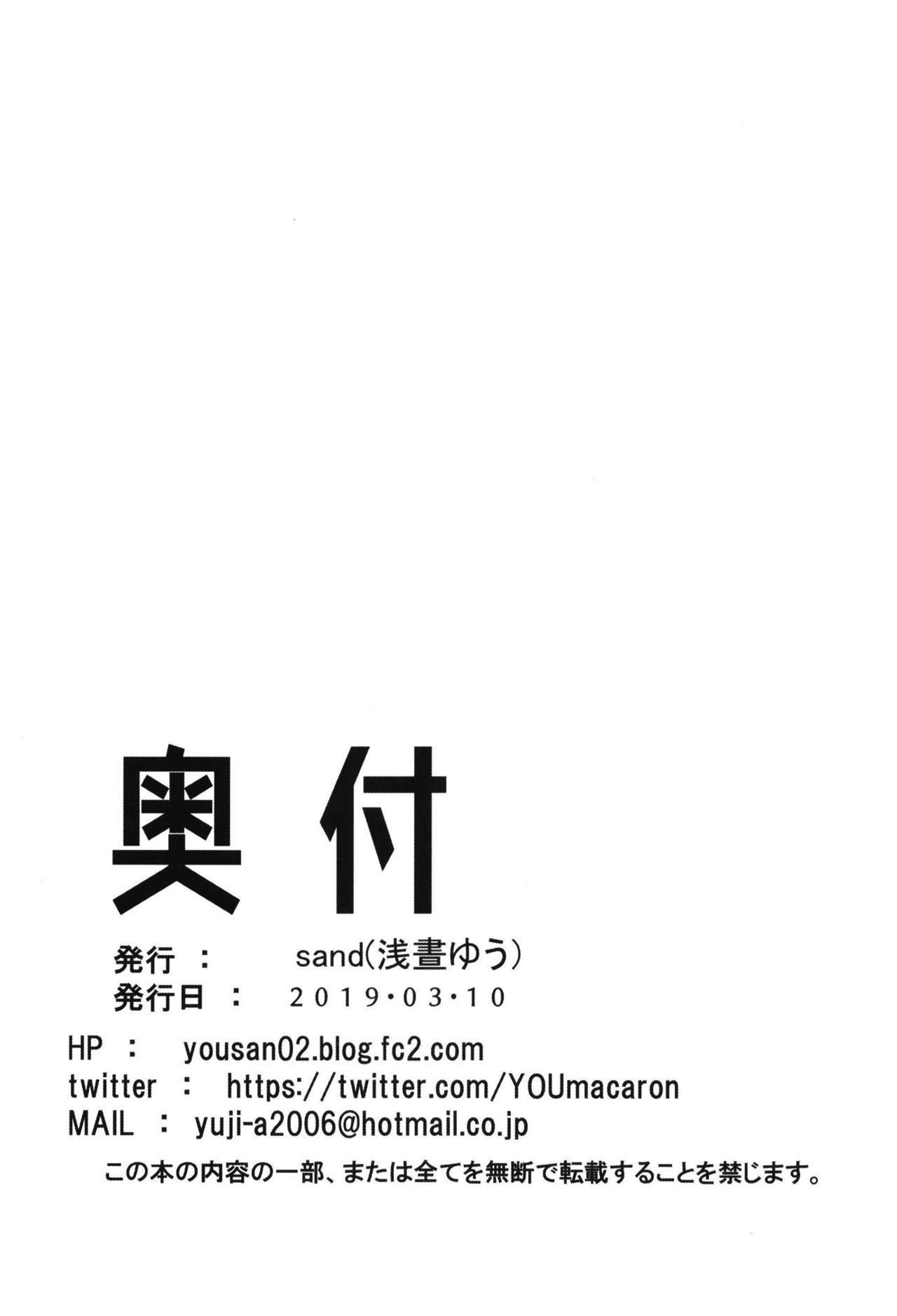 Dare mo Shiranai Tsurugi no Otome no Seiseikatsu 25