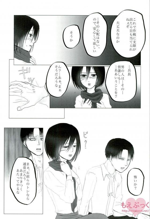 Hatsukohi o Koroshite 9