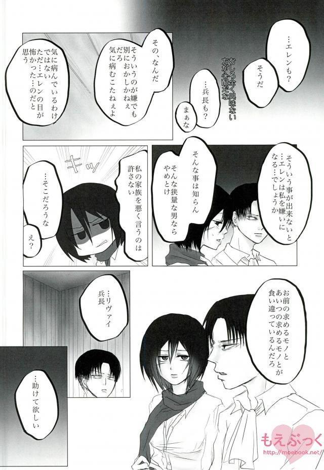 Hatsukohi o Koroshite 10