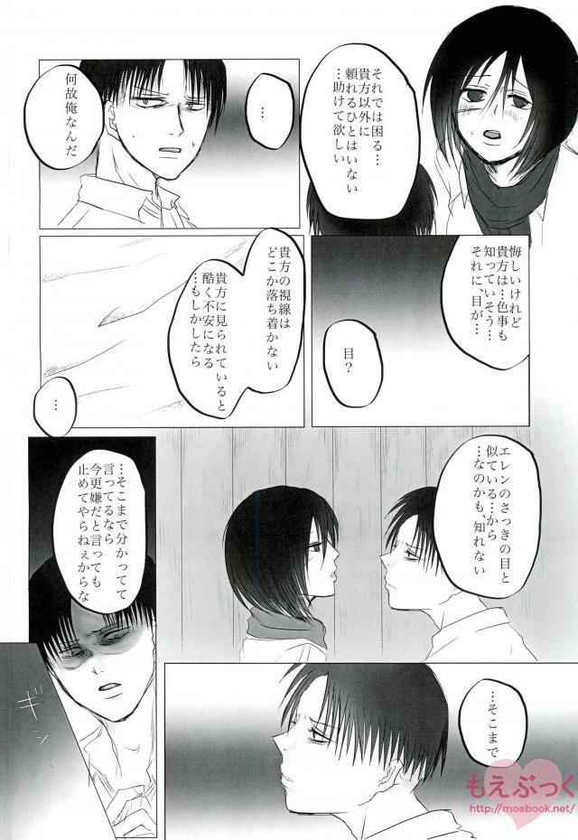 Hatsukohi o Koroshite 12