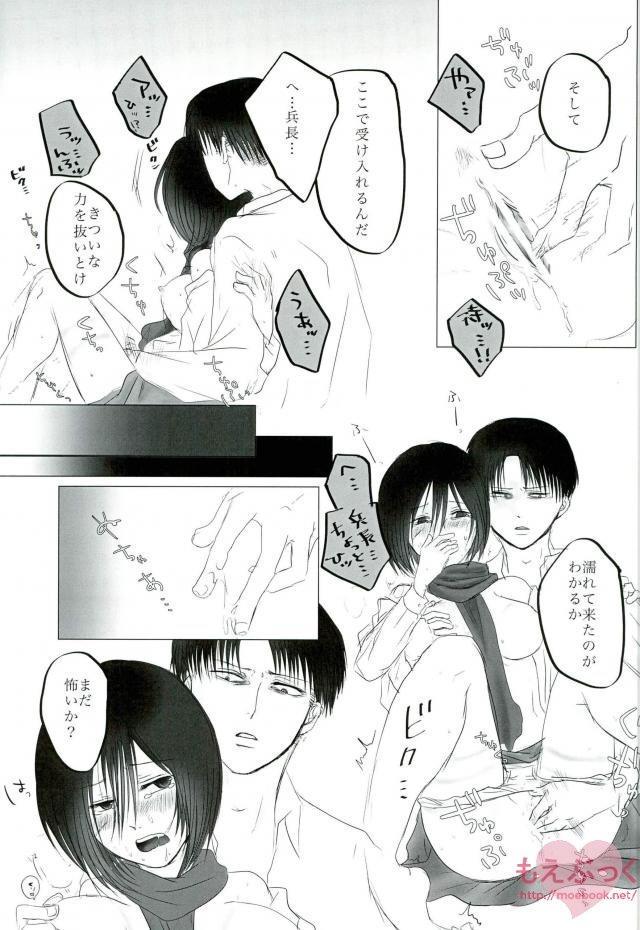 Hatsukohi o Koroshite 15