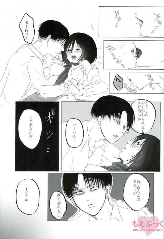 Hatsukohi o Koroshite 17