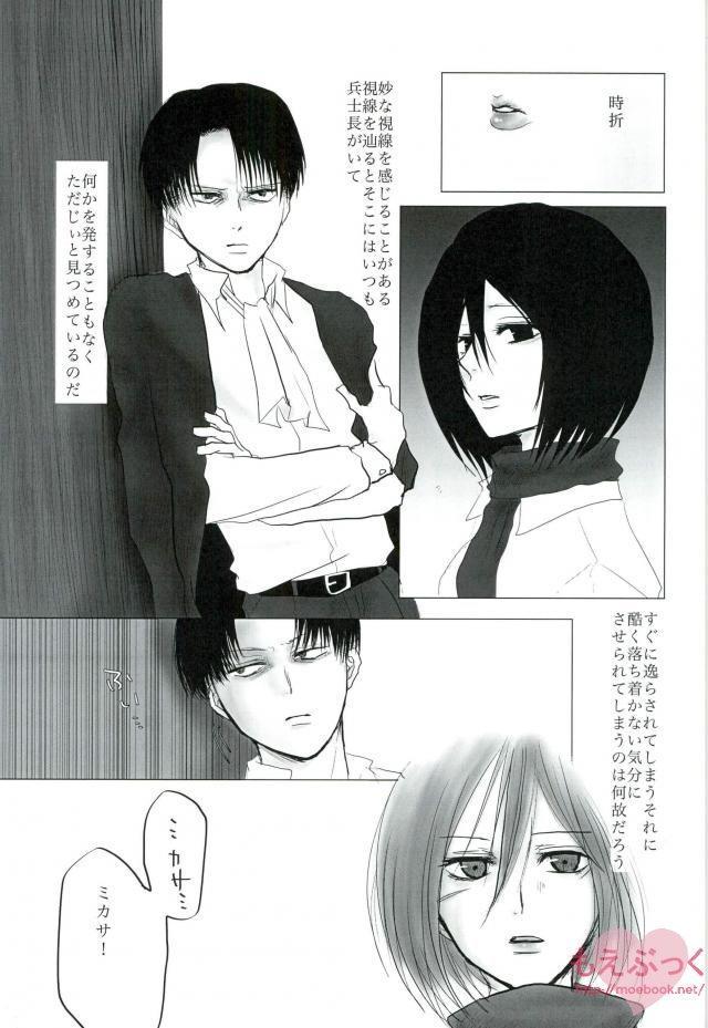 Hatsukohi o Koroshite 1