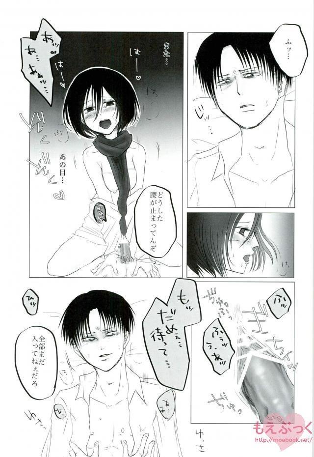 Hatsukohi o Koroshite 21