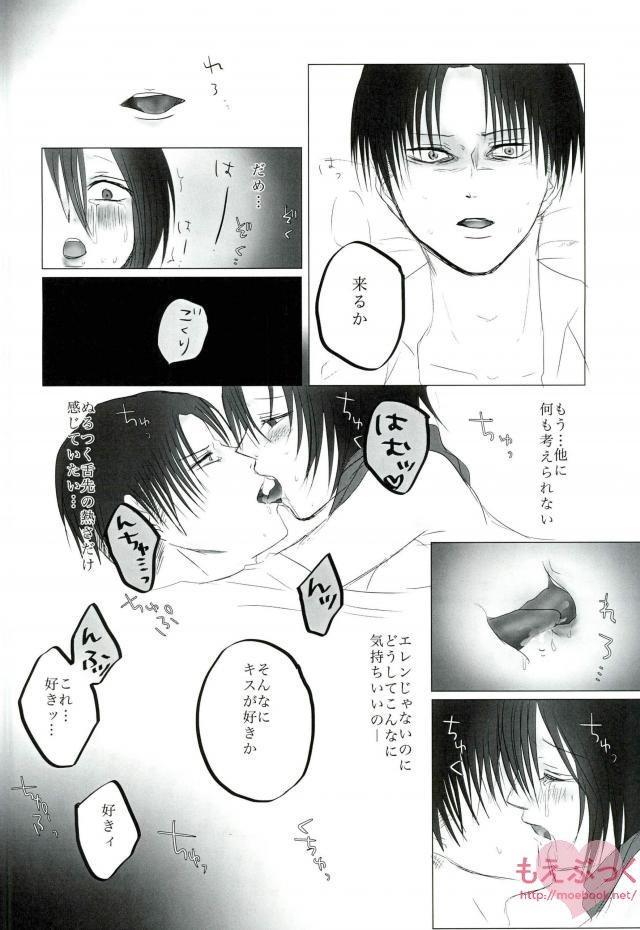 Hatsukohi o Koroshite 24