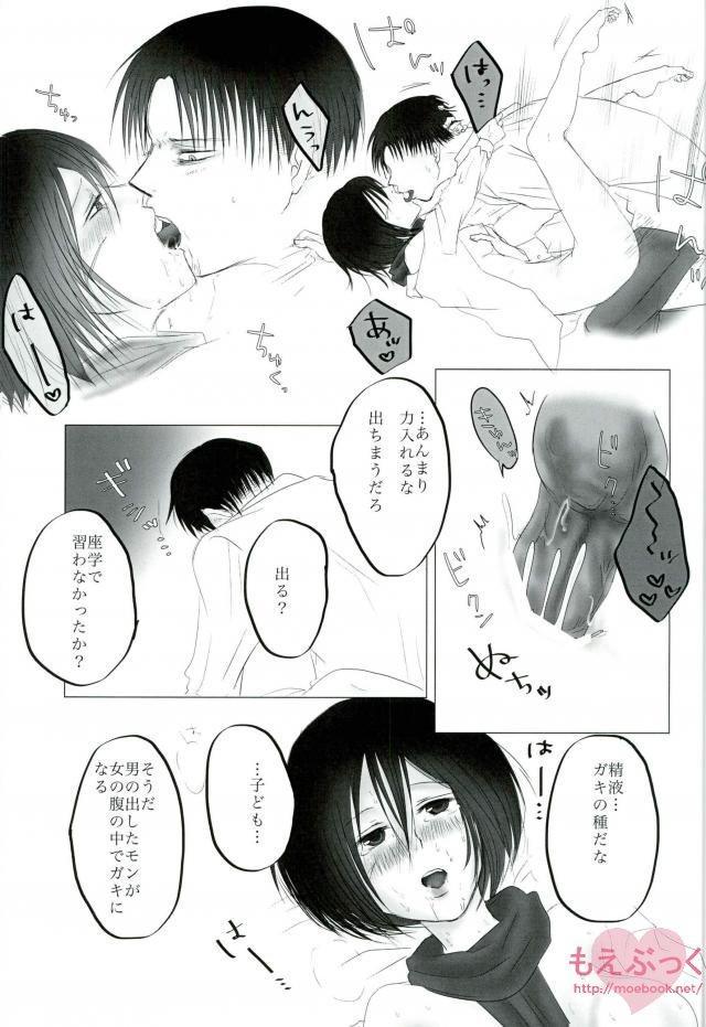 Hatsukohi o Koroshite 27