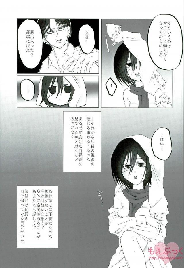 Hatsukohi o Koroshite 33
