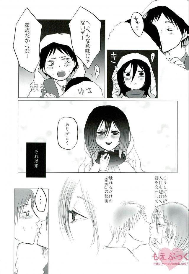 Hatsukohi o Koroshite 3