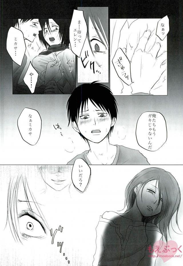 Hatsukohi o Koroshite 4