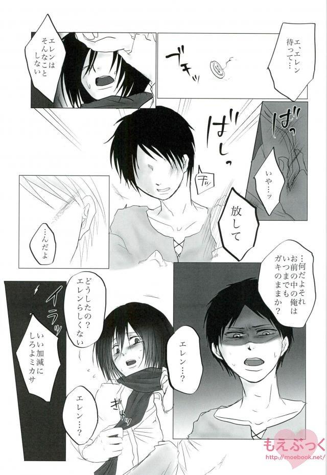 Hatsukohi o Koroshite 5