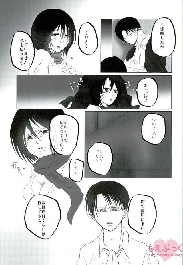 Hatsukohi o Koroshite 7