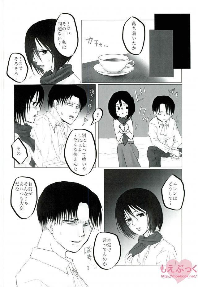 Hatsukohi o Koroshite 8
