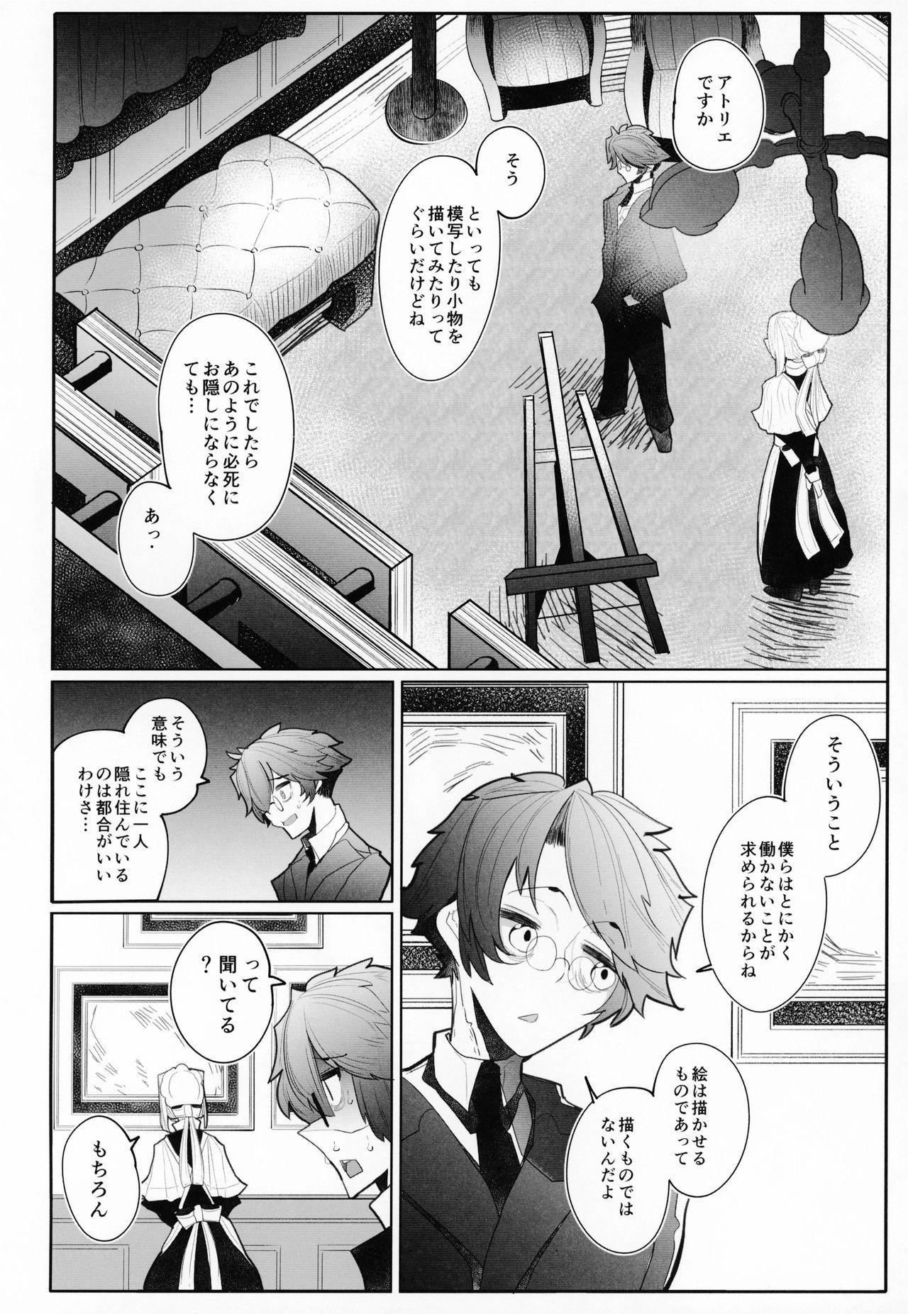 Shinshi Tsuki Maid no Sophie-san 3 12