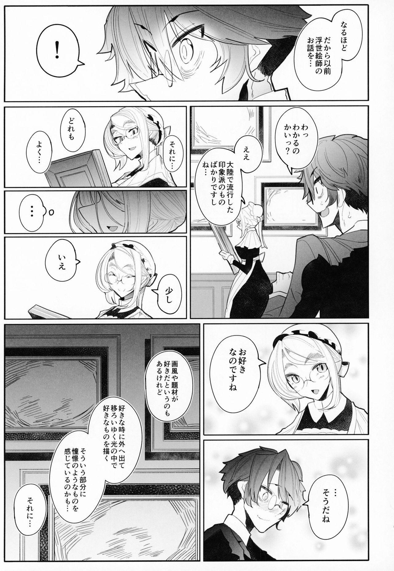 Shinshi Tsuki Maid no Sophie-san 3 13