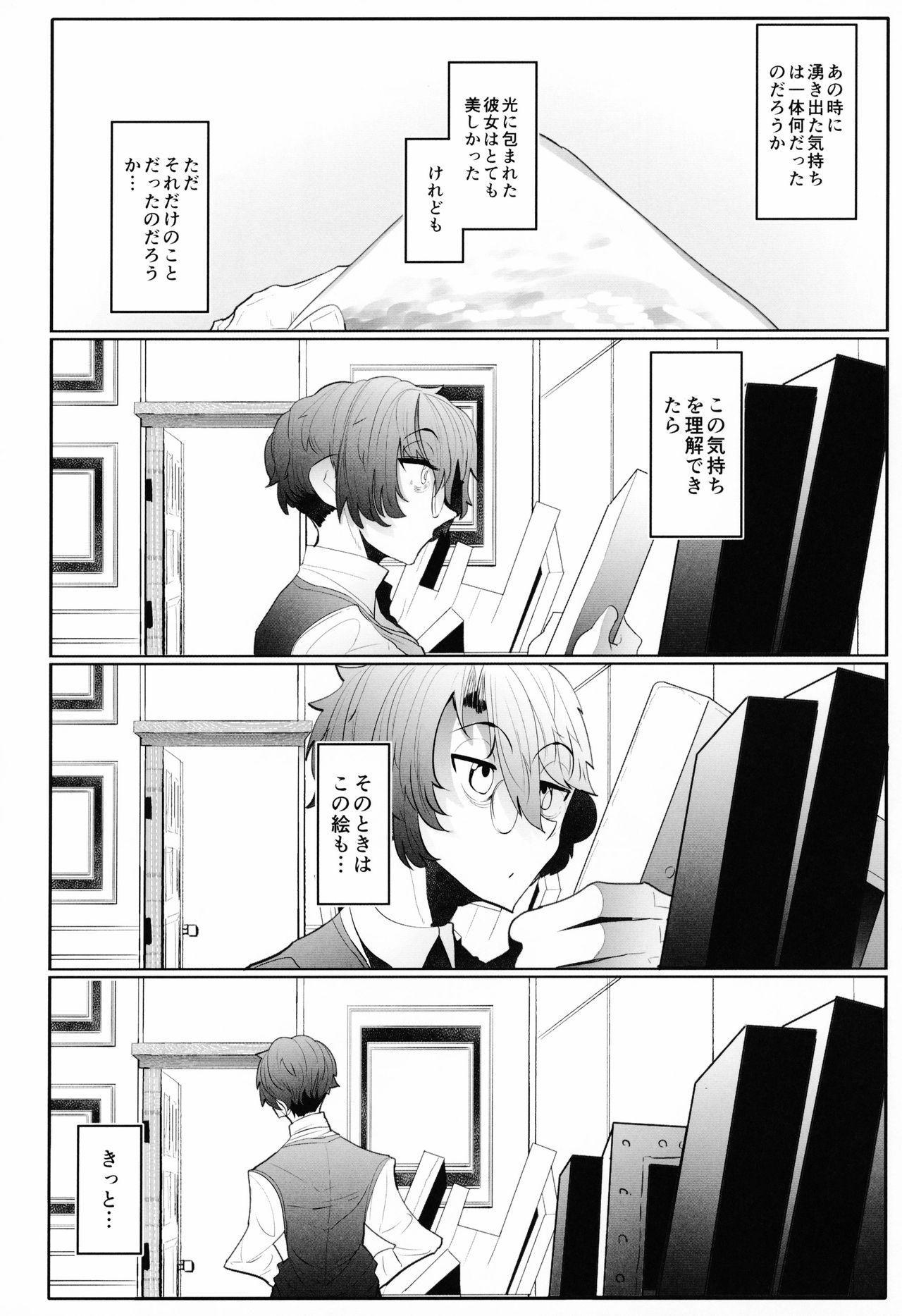 Shinshi Tsuki Maid no Sophie-san 3 54