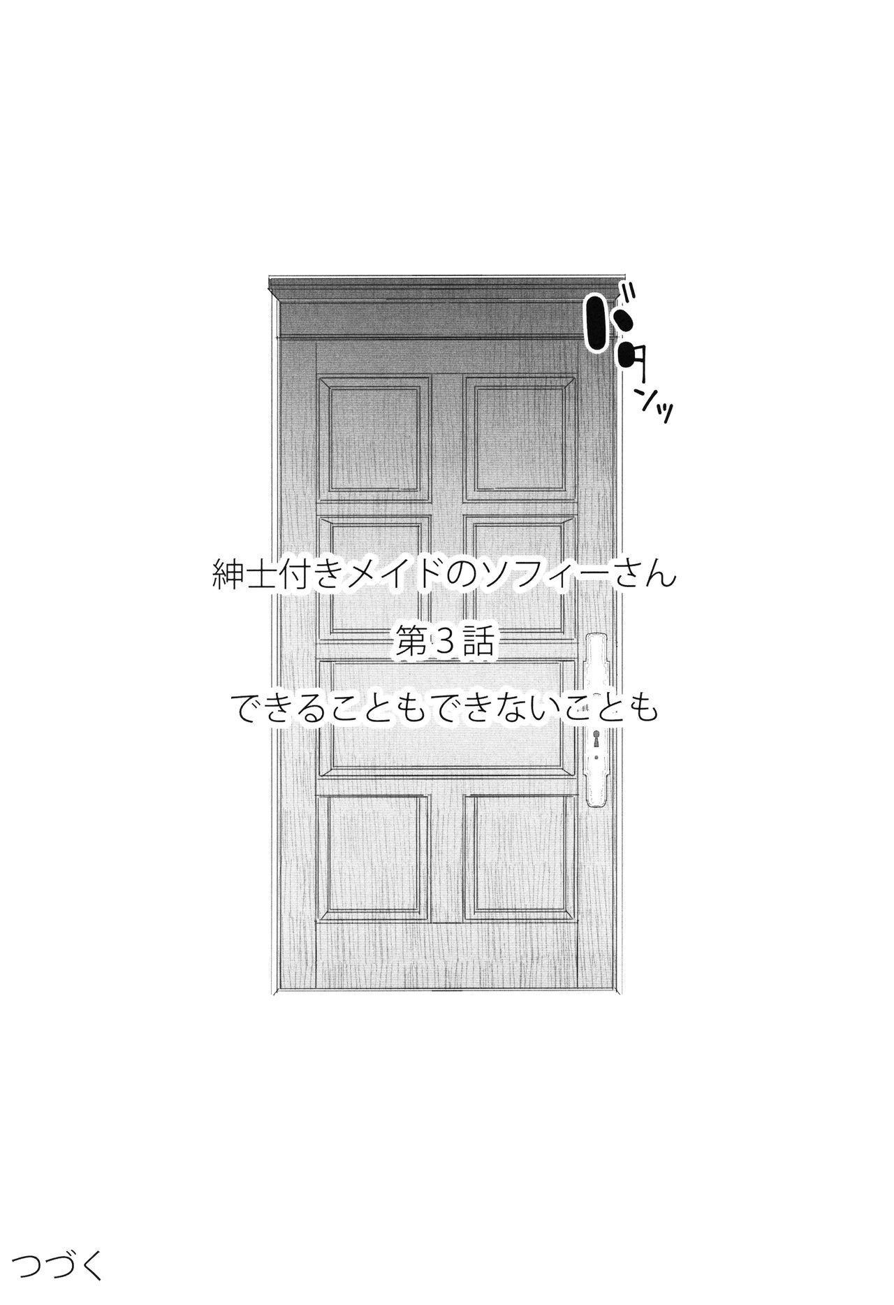 Shinshi Tsuki Maid no Sophie-san 3 55