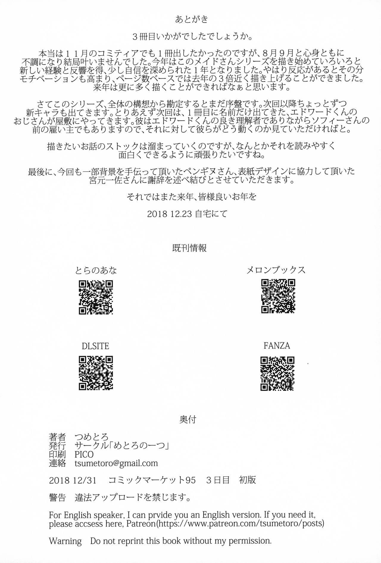 Shinshi Tsuki Maid no Sophie-san 3 56