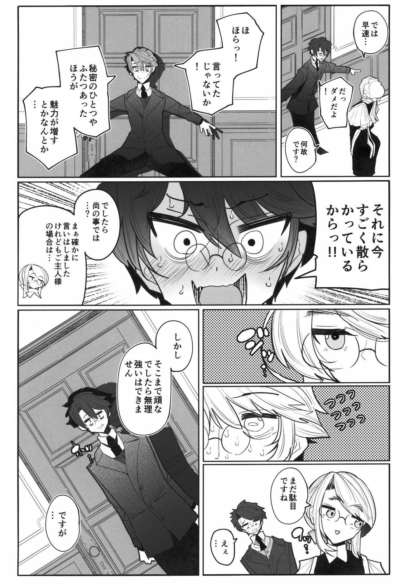 Shinshi Tsuki Maid no Sophie-san 3 8