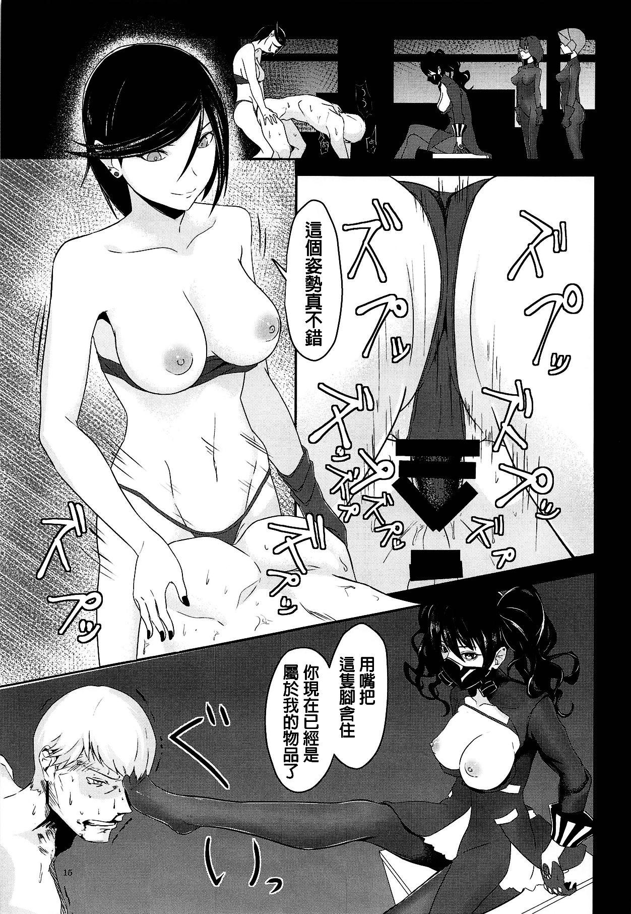 Seneki Shippai 14