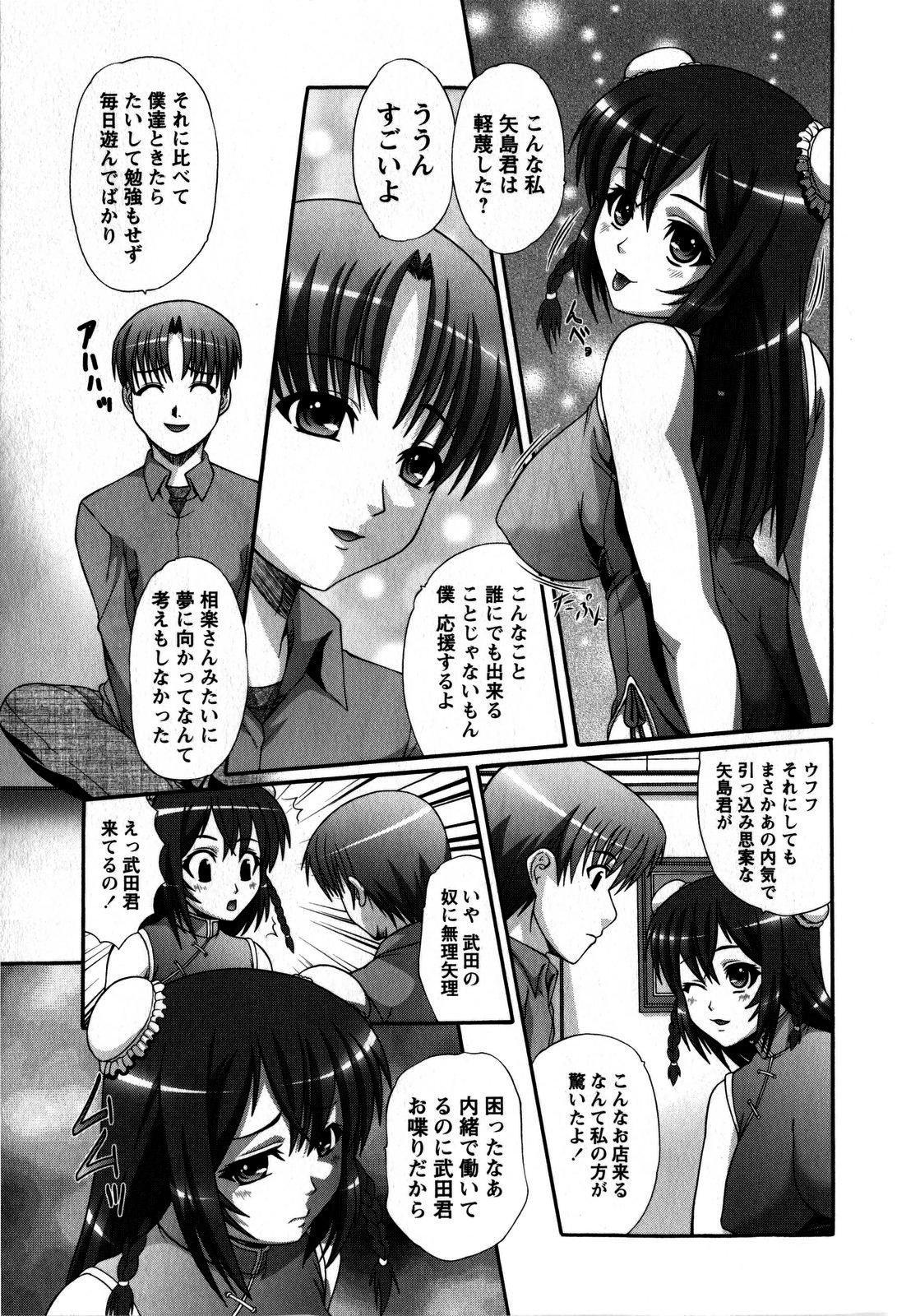 Comic Masyo 2009-06 10