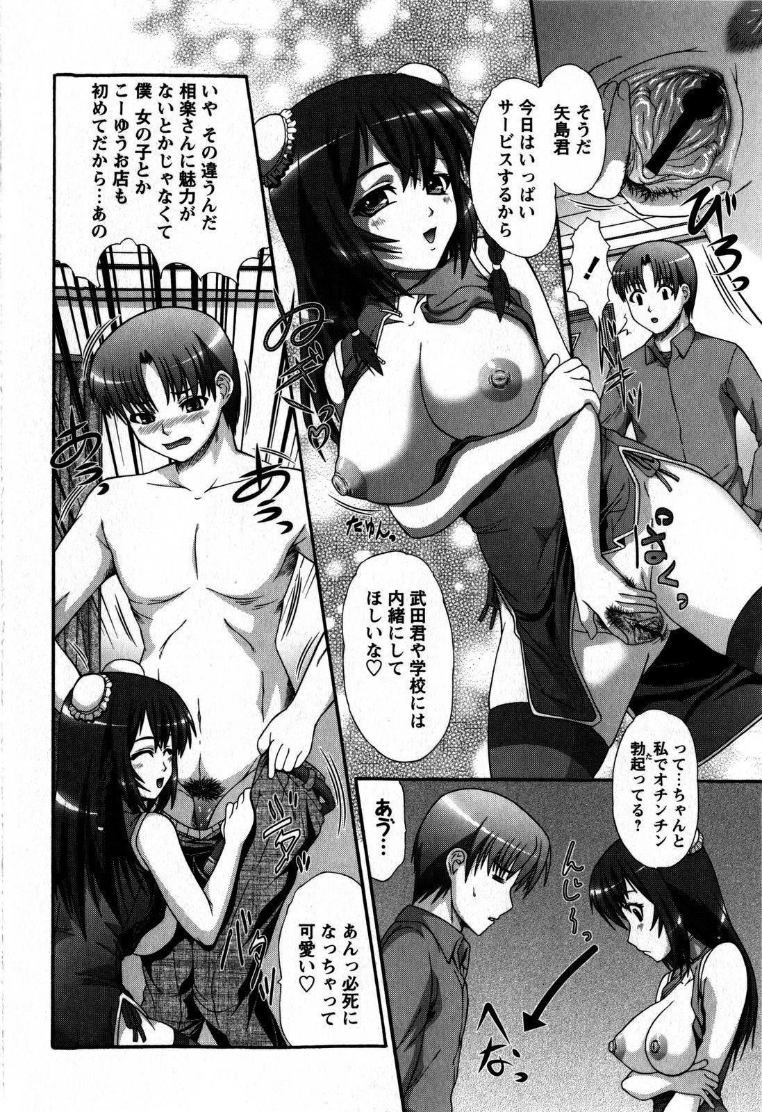 Comic Masyo 2009-06 11