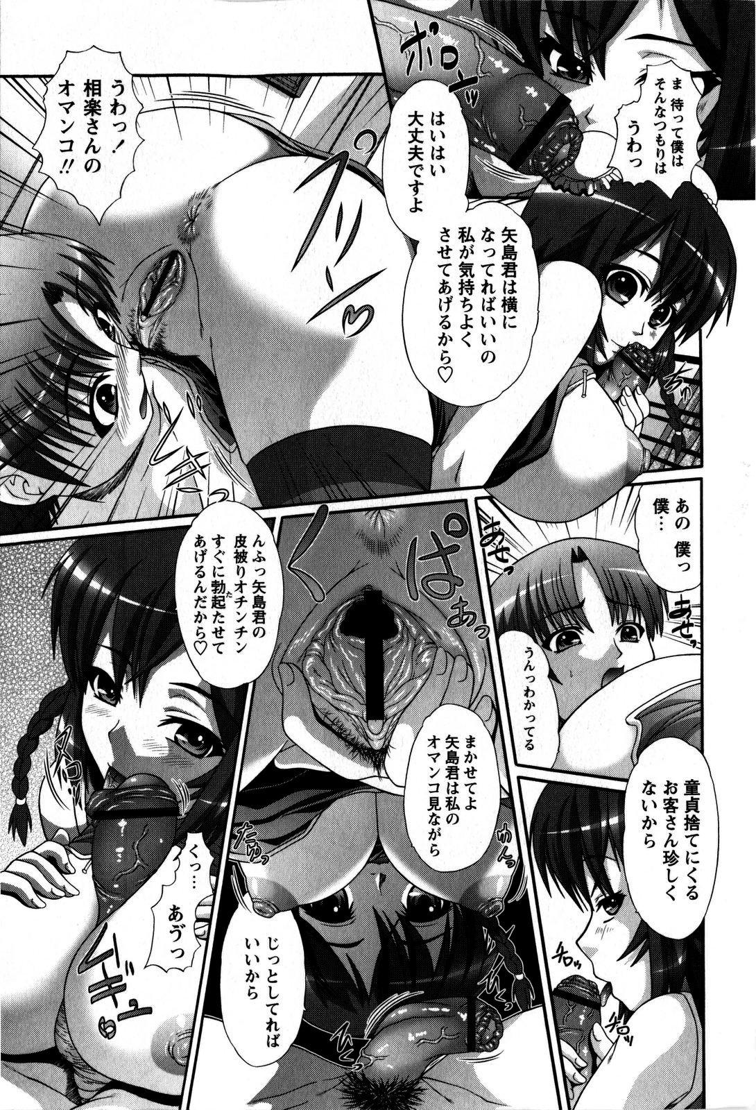Comic Masyo 2009-06 12