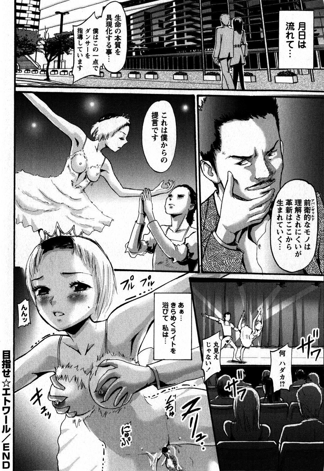Comic Masyo 2009-06 137