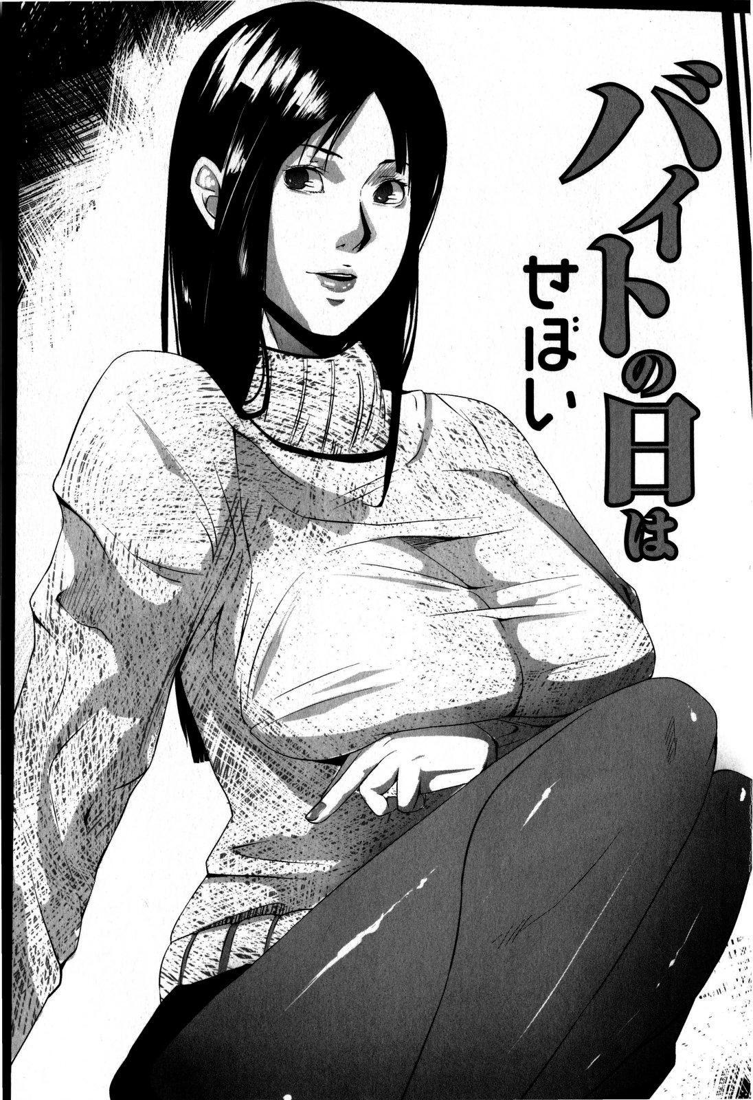 Comic Masyo 2009-06 138