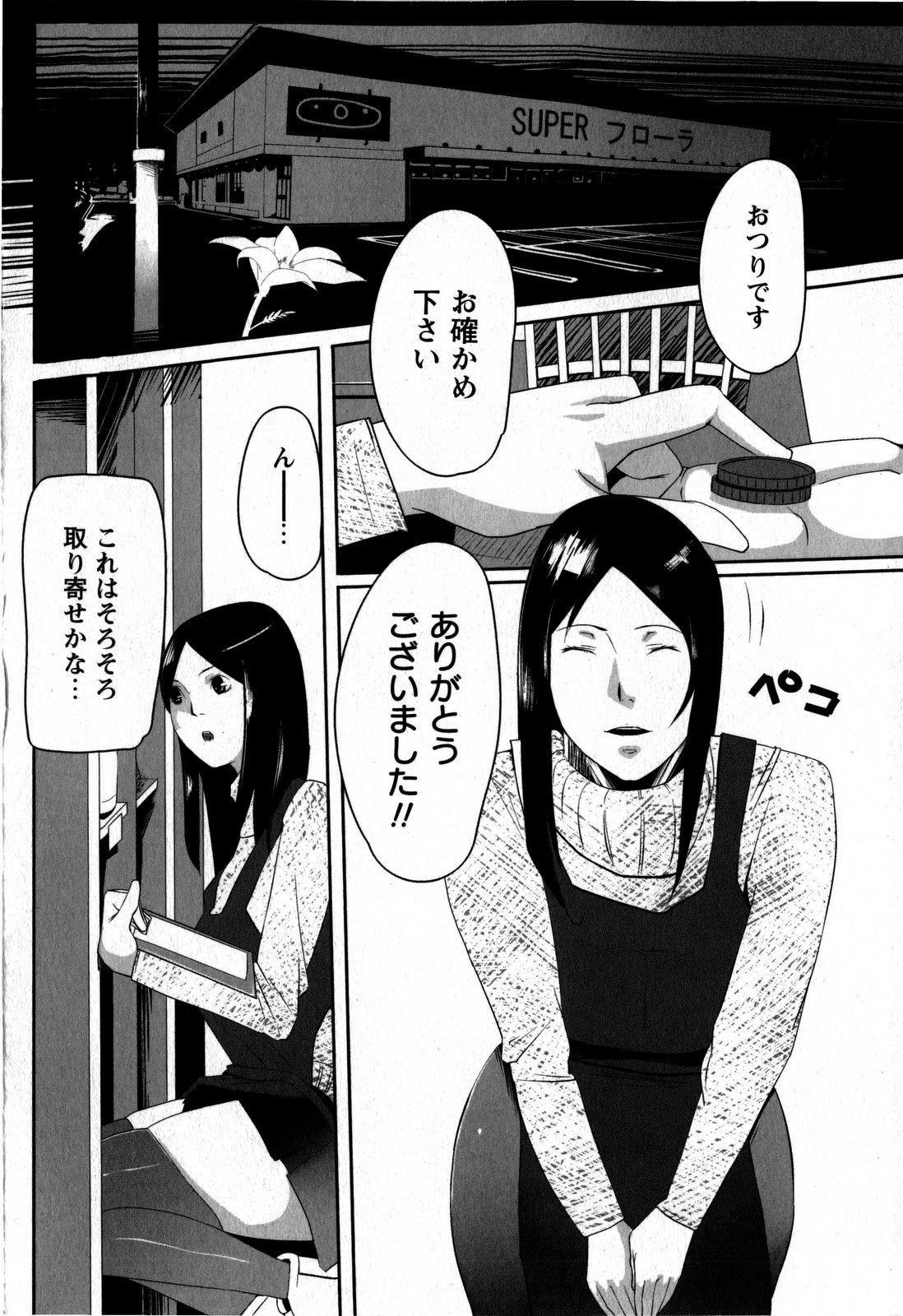 Comic Masyo 2009-06 139