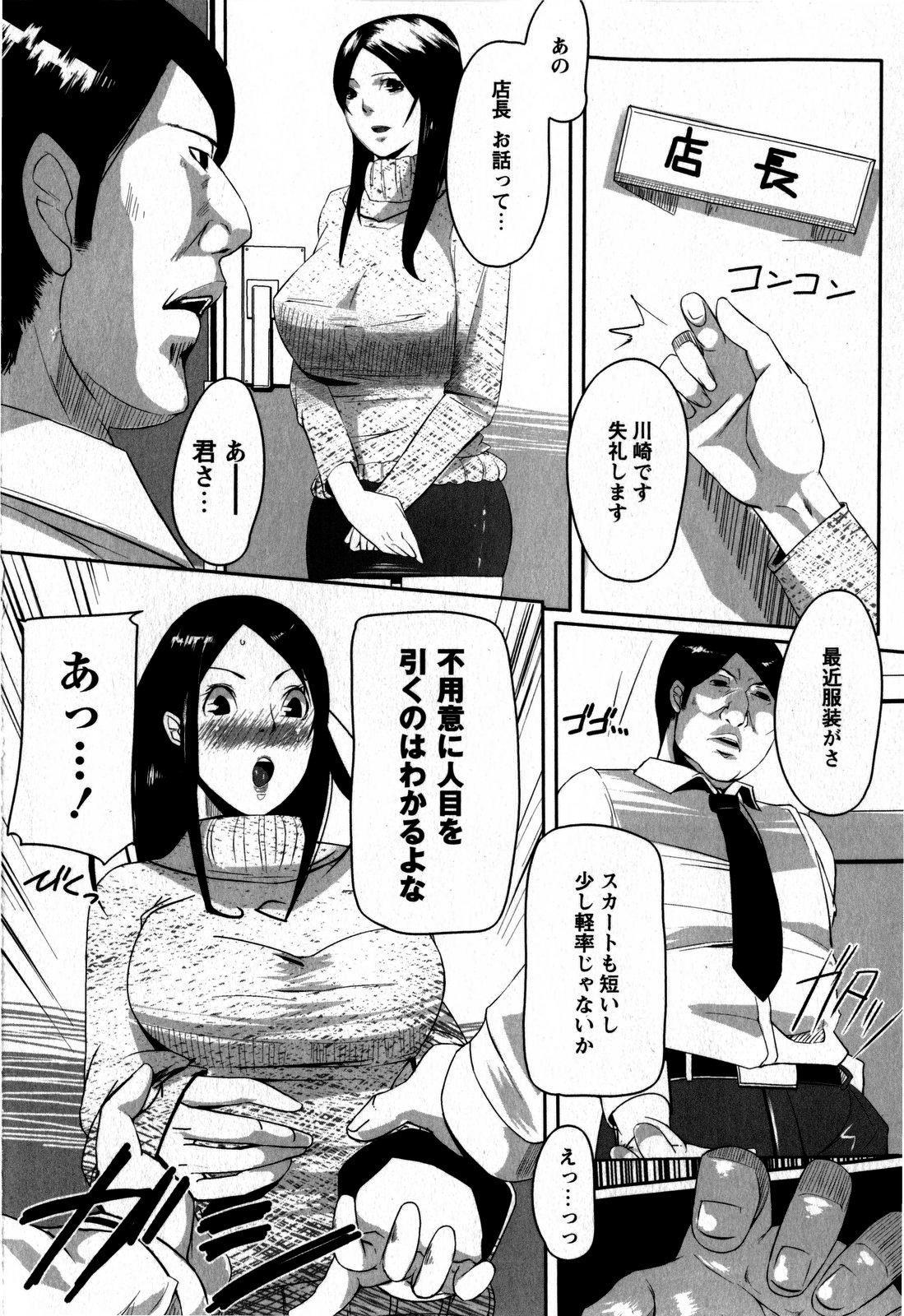Comic Masyo 2009-06 141