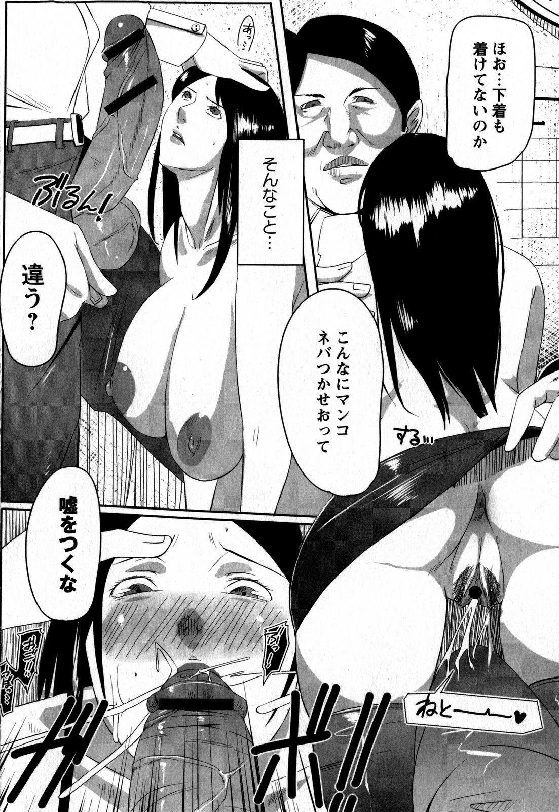 Comic Masyo 2009-06 145
