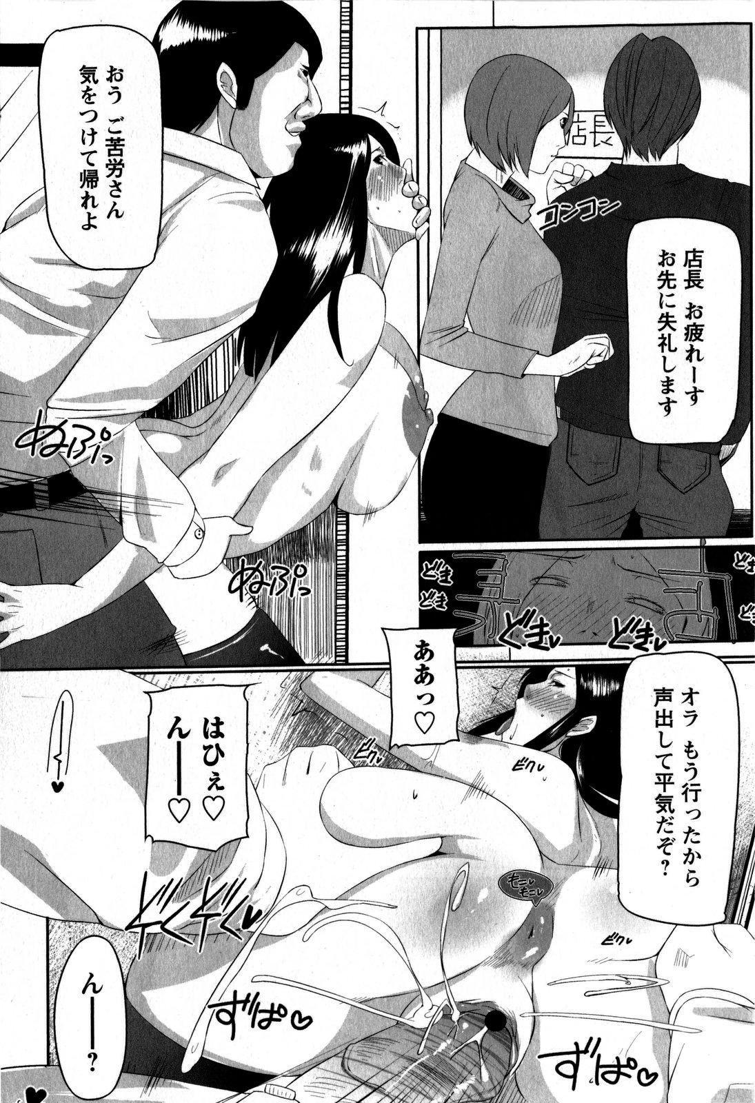 Comic Masyo 2009-06 148