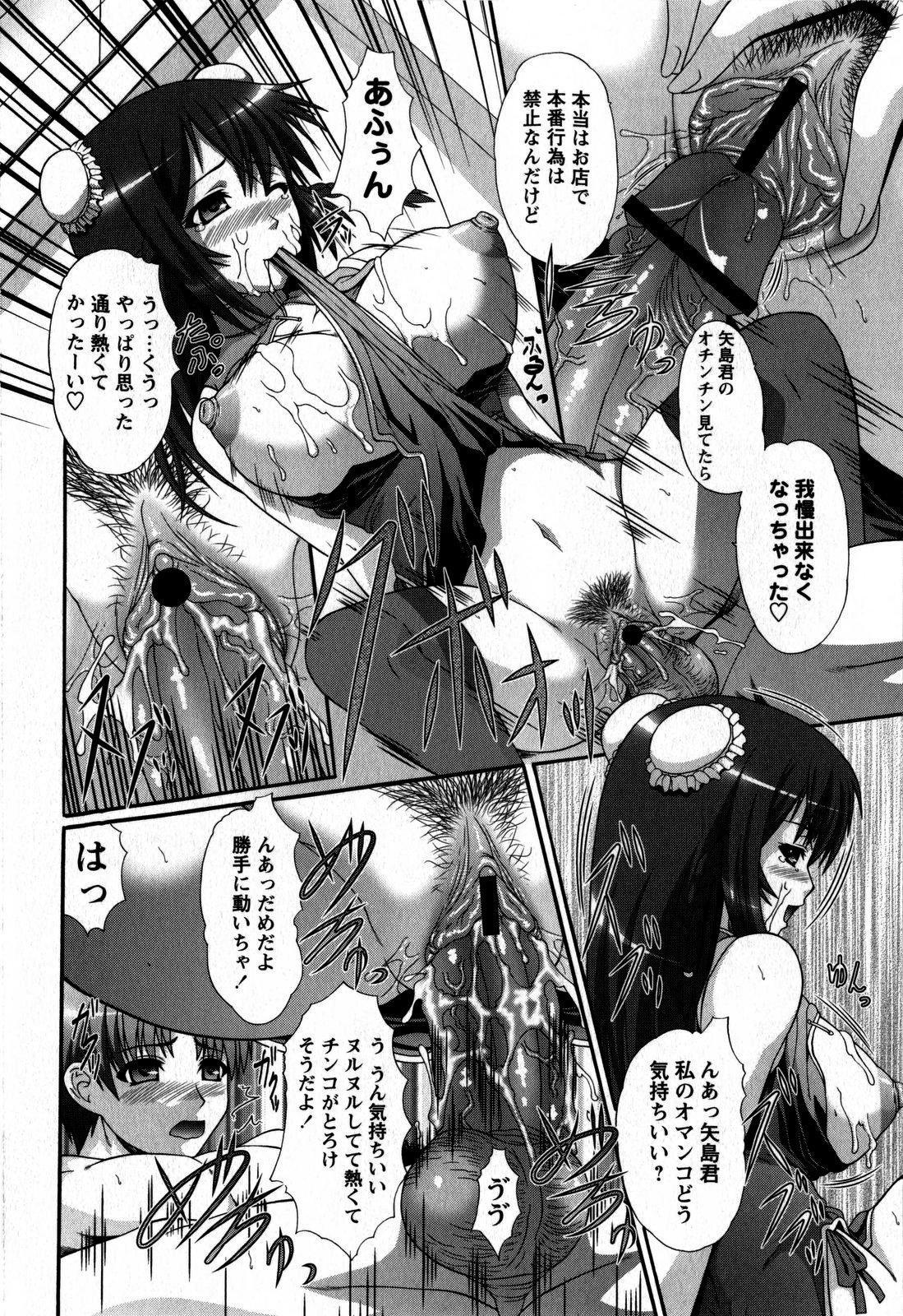 Comic Masyo 2009-06 15