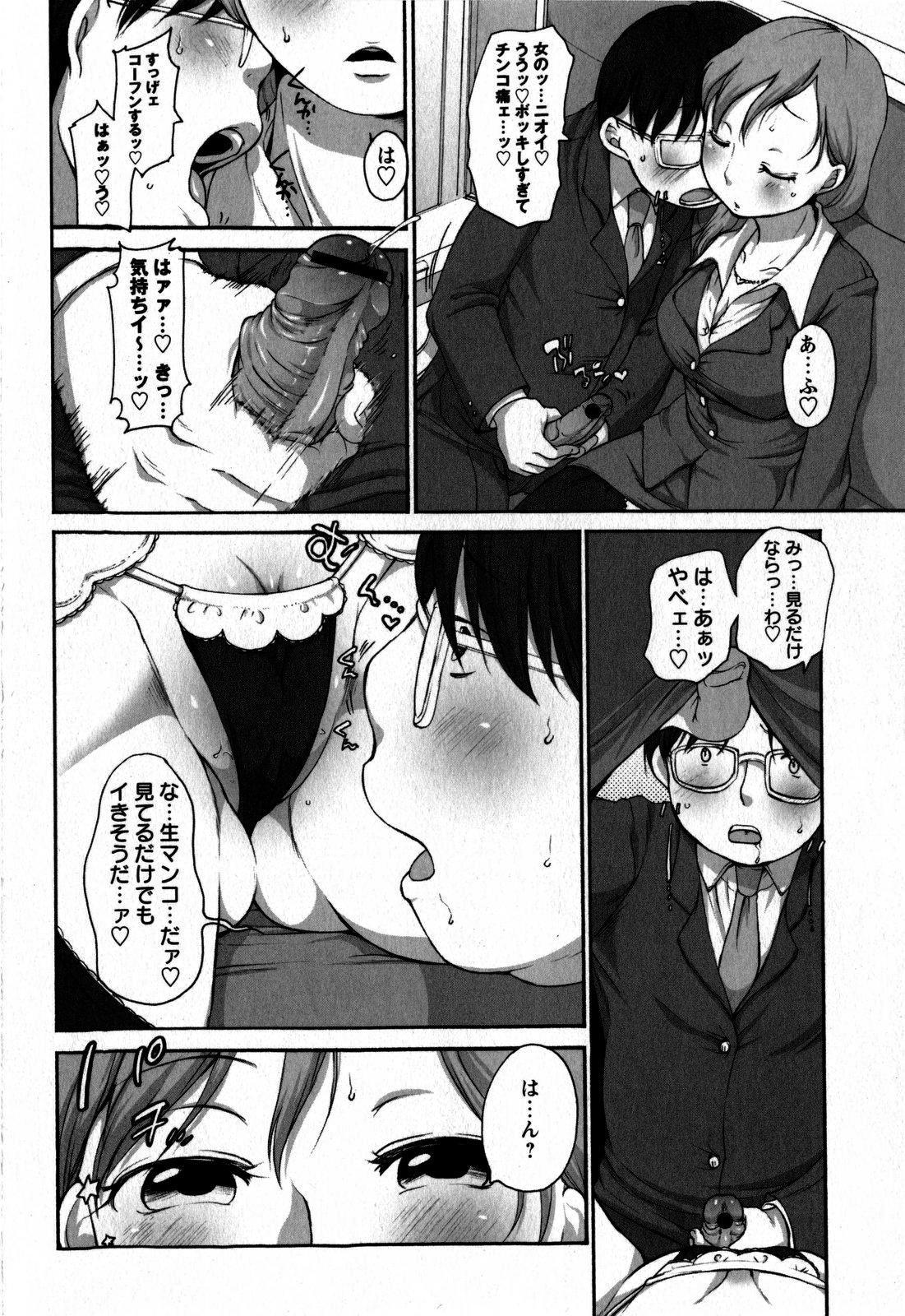 Comic Masyo 2009-06 161
