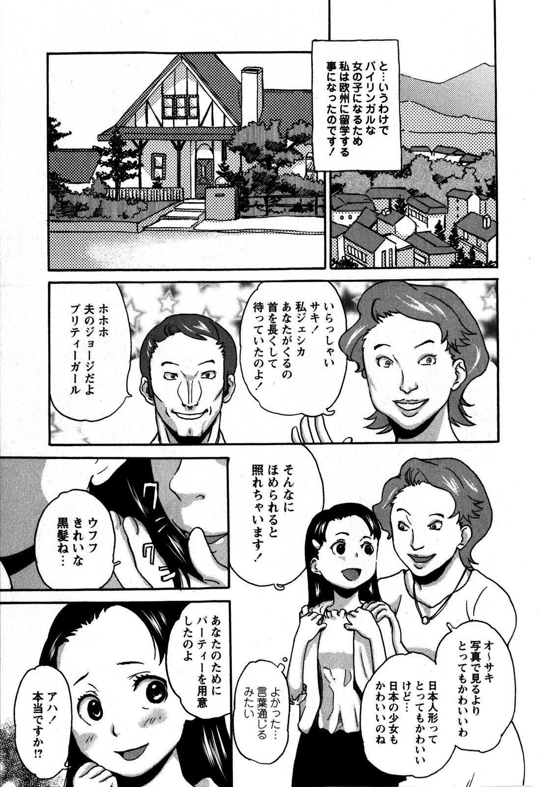 Comic Masyo 2009-06 174