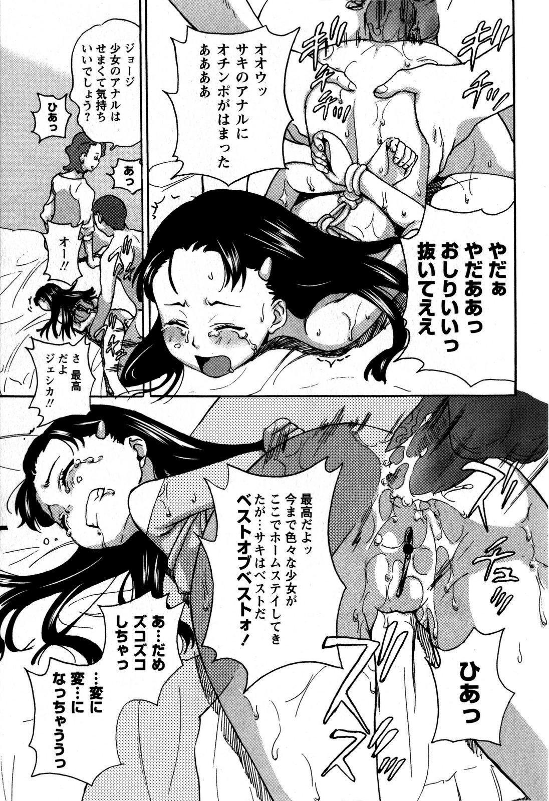 Comic Masyo 2009-06 186