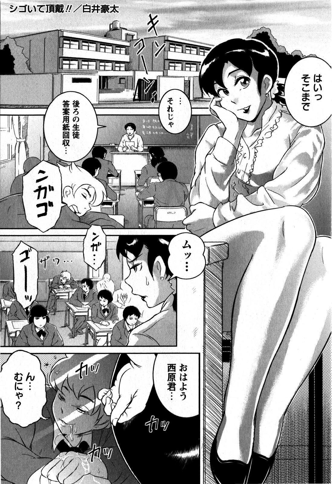 Comic Masyo 2009-06 208