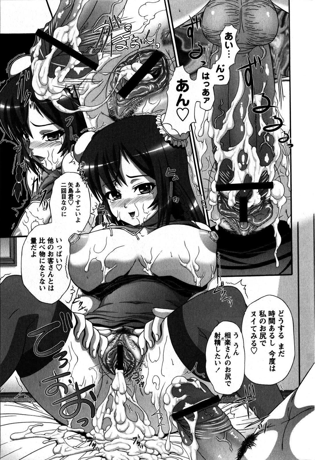 Comic Masyo 2009-06 20