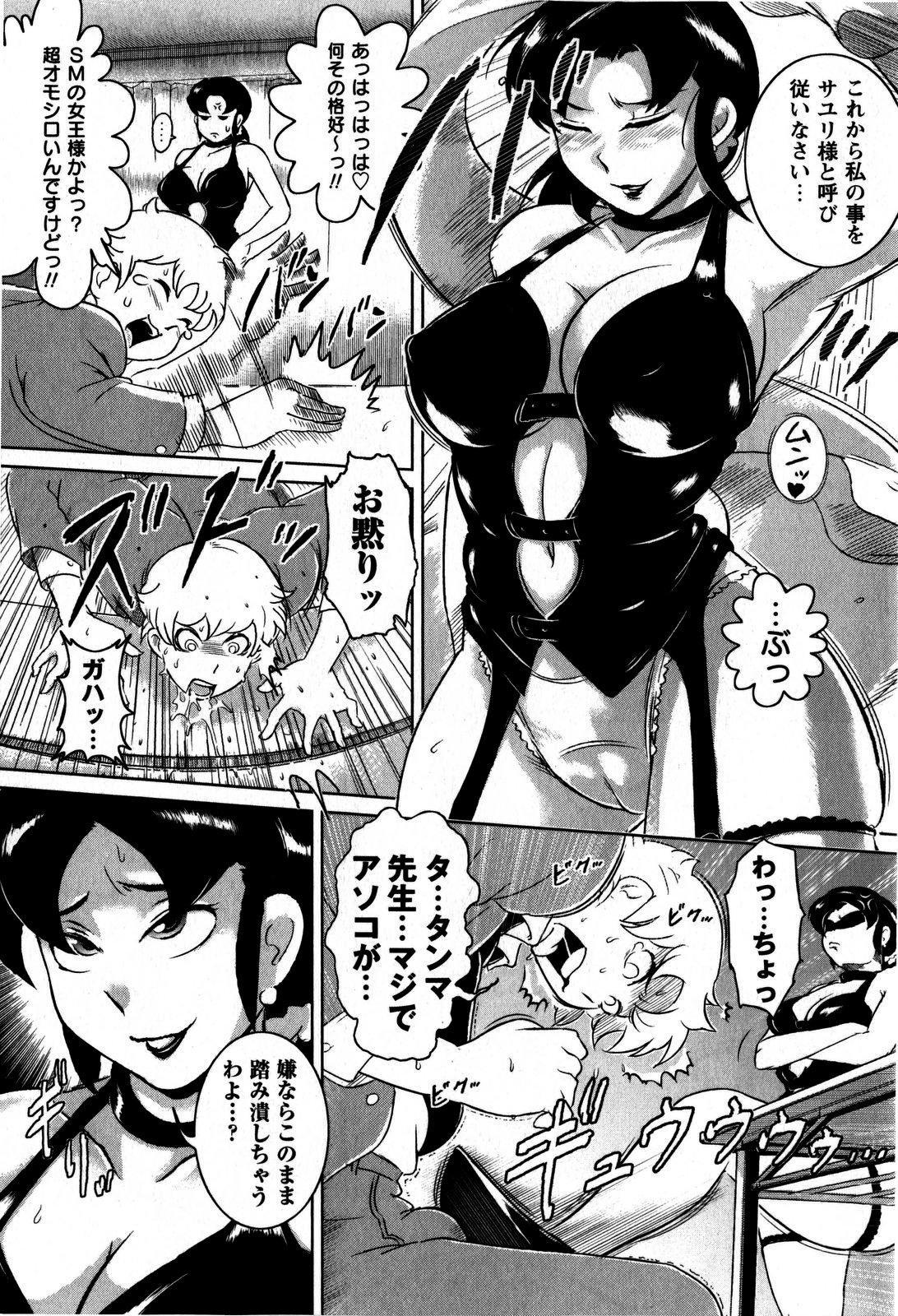 Comic Masyo 2009-06 212
