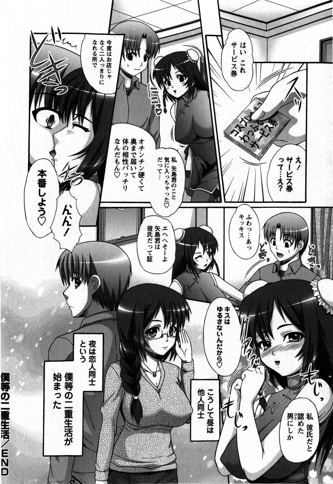 Comic Masyo 2009-06 21