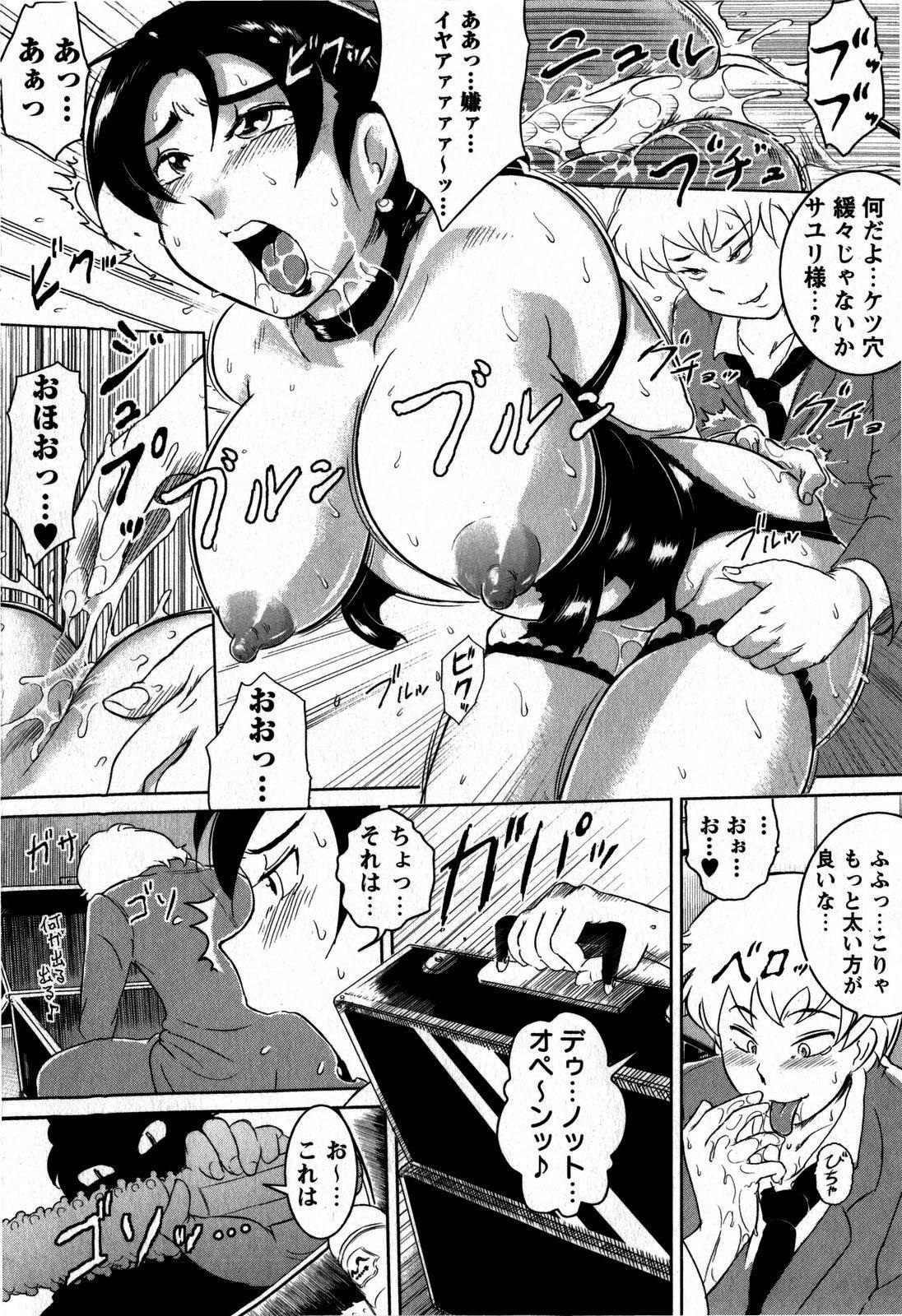 Comic Masyo 2009-06 219