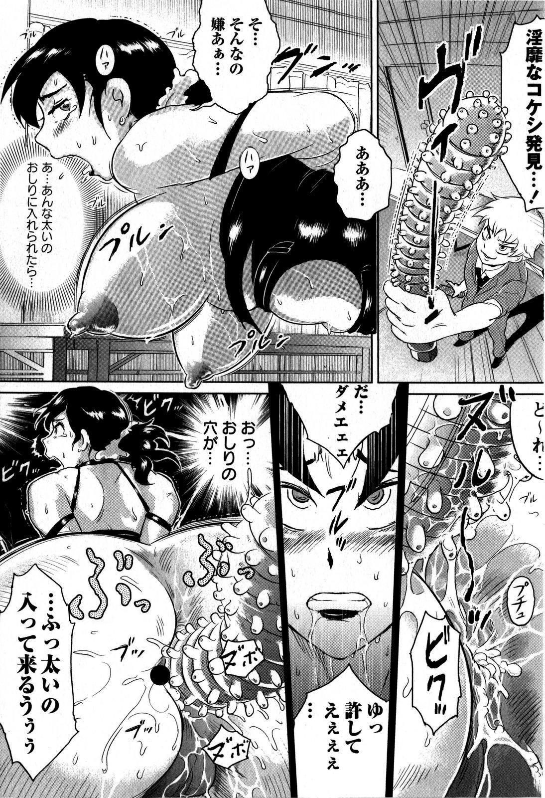 Comic Masyo 2009-06 220
