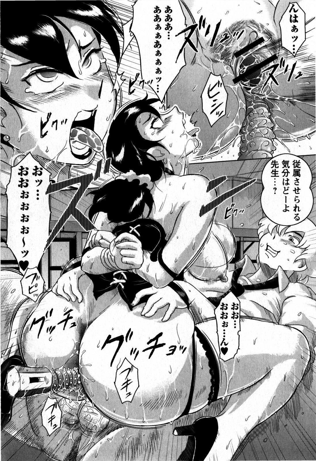 Comic Masyo 2009-06 223