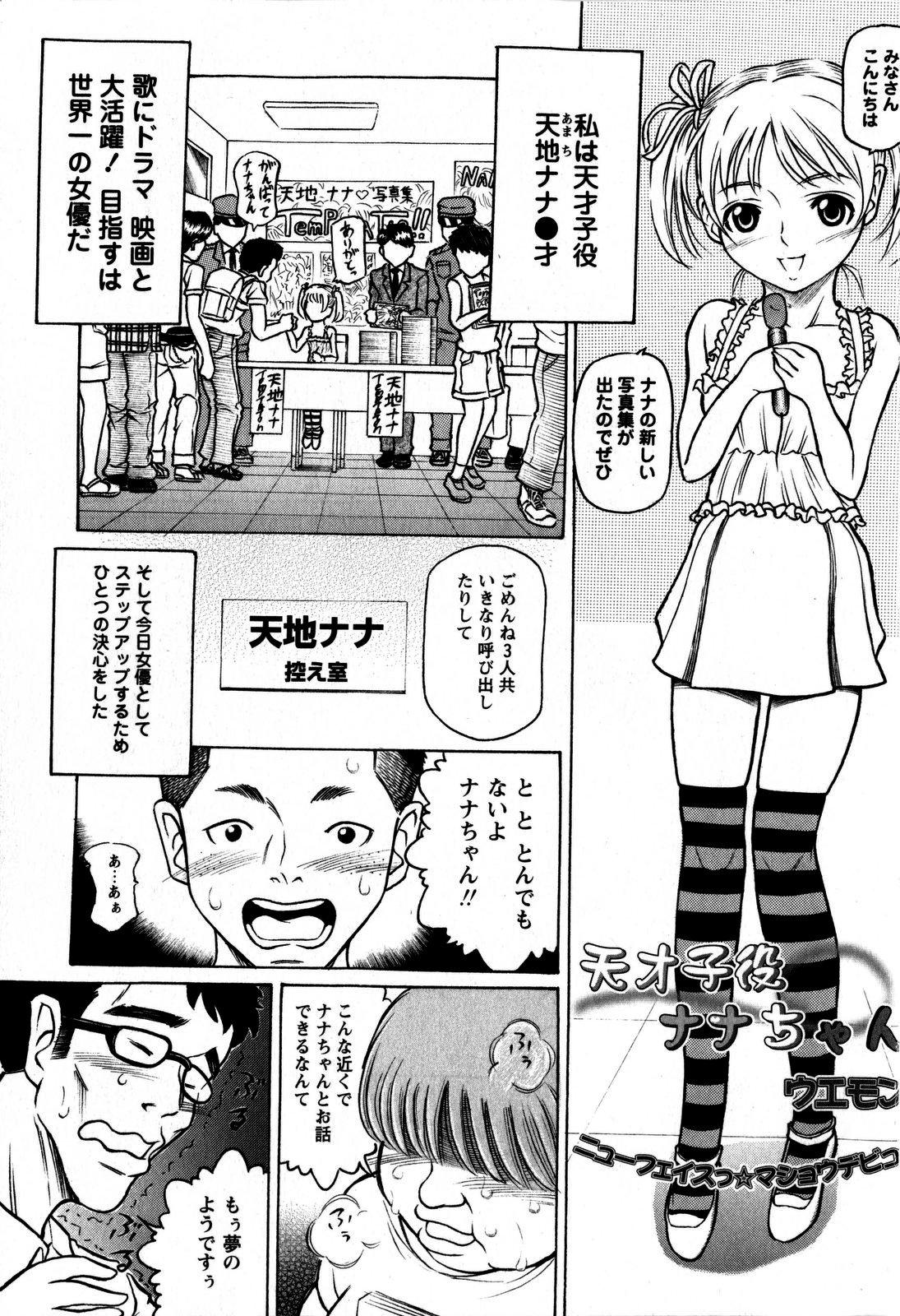 Comic Masyo 2009-06 228