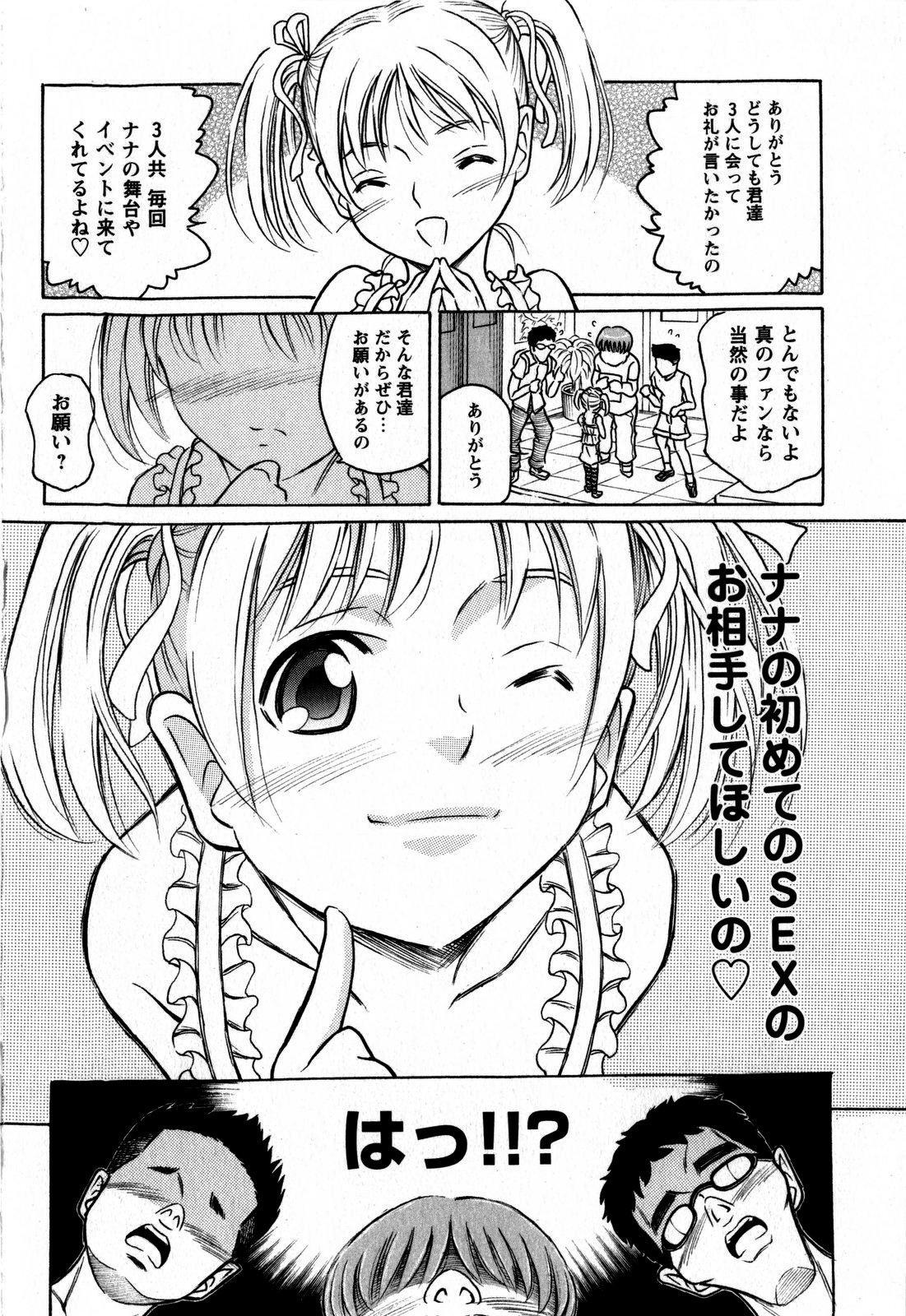 Comic Masyo 2009-06 229